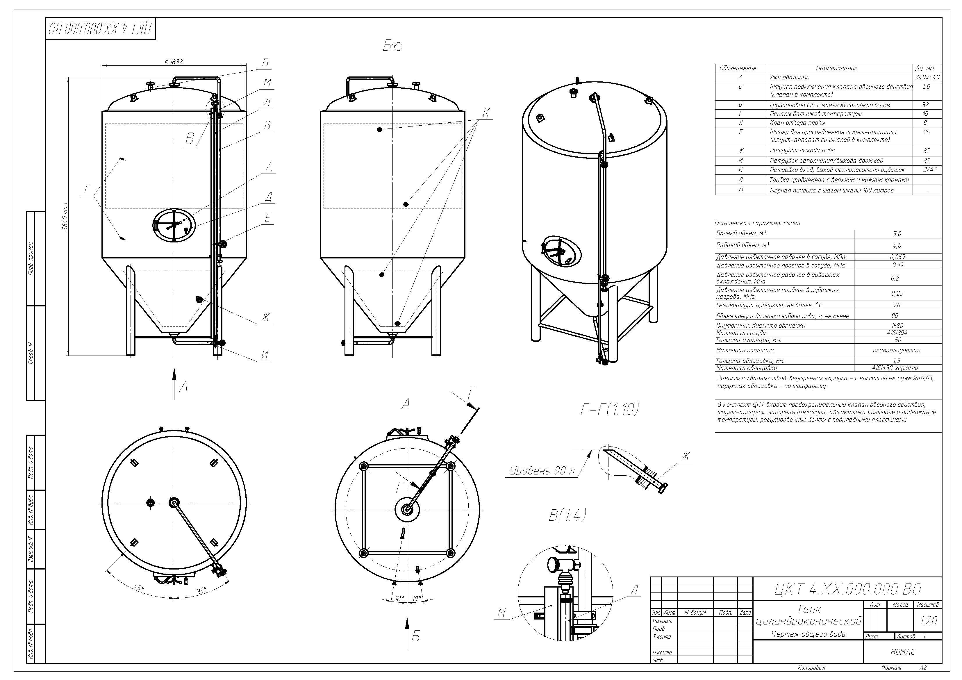 Цилиндро-конический танк 4000 л - купить у производителя