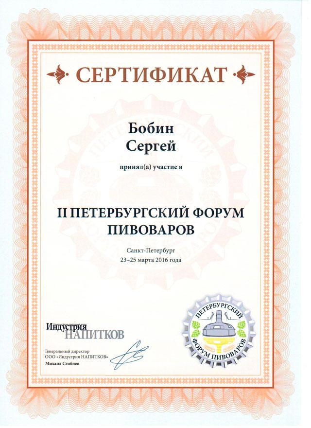 Награды и дипломы Завод НОМАС xxvi международный форум Пиво 2017 г Сочи
