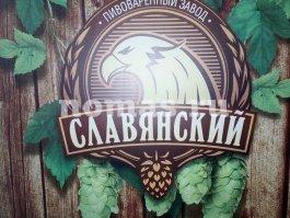 минераловодский пивоваренный завод славянский, глобал груп, минеральные воды