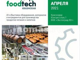 НОМАС приглашает на выставку FoodTech в Краснодаре
