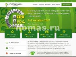 НОМАС приглашает на АГРОПРОДМАШ-2021
