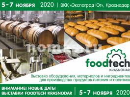 Перенос дат проведения выставки в Краснодаре