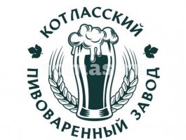 Котласский пивоваренный завод