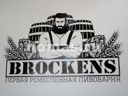 Первая ремесленная пивоварня Brockens, Новосибирск