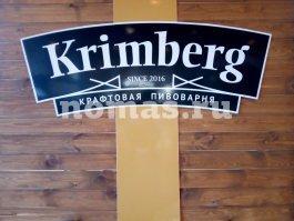 Пивоварня Крымберг