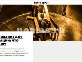 Craft Depot: оборудование для фильтрации пива