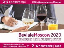 Изменились даты выставки Beviale Moscow 2020