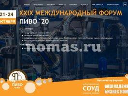 НОМАС приглашает на выставку в Сочи 21-23 октября