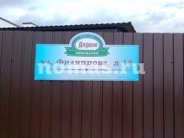 пивоварня Додино