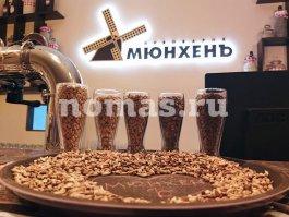 солод для пива МЮНХЕНЪ в Котласе