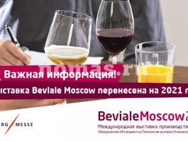 Beviale Moscow переносится на 2021 год