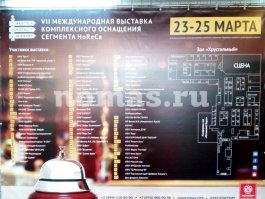 "VII Международная выставка ""РестоОтельМаркет"", г. Ялта, 2018 г. - 2 - Завод ""НОМАС"""