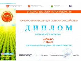 """Выставка """"АгроПодЭкспо"""", г. Челябинск, 2018 г. - 5 - Завод """"НОМАС"""""""