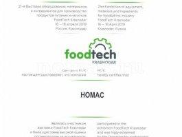 """Международная выставка «Foodtech - Interfood - Vinorus 2019», г. Краснодар, 2019 г. - 18 - Завод """"НОМАС"""""""
