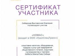 """Международная выставка «ПИВО в Сибири 2019», г. Новосибирск, 2019 г. - 11 - Завод """"НОМАС"""""""