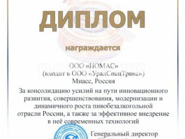 "XXVIII Международный форум «ПИВО-2019», г. Сочи, 2019 г. - 16 - Завод ""НОМАС"""