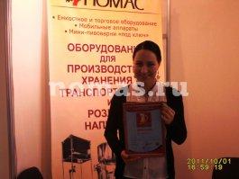 """«Пивовар/BREWER», г. Москва, 2012 г. - 10 - Завод """"НОМАС"""""""