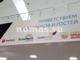 """Международная выставка «Foodtech - Interfood - Vinorus 2019», г. Краснодар, 2019 г. - 1 - Завод """"НОМАС"""""""