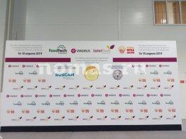 """Международная выставка «Foodtech - Interfood - Vinorus 2019», г. Краснодар, 2019 г. - 2 - Завод """"НОМАС"""""""