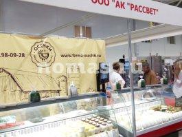 """Международная выставка «Foodtech - Interfood - Vinorus 2019», г. Краснодар, 2019 г. - 12 - Завод """"НОМАС"""""""