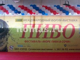 """XXIII Международный форум-выставка «ПИВО-2014», г. Сочи, май 2014 г - 6 - Завод """"НОМАС"""""""