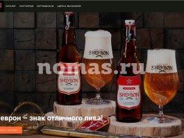 Частная пивоваренная компания «Shevron» в Самаре