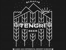 пивоваренный завод TENGRI beer в Кыргызстане