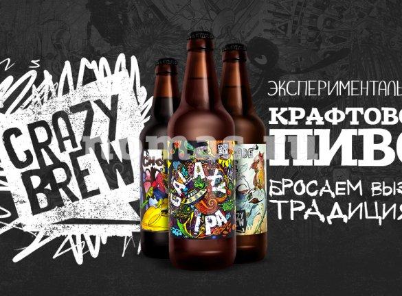 Крафтовая пивоварня для Crazy Brew