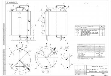 Аппарат брожения БА 1,0 м³ - купить у производителя