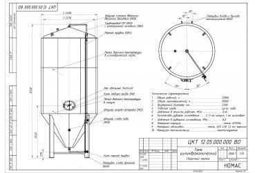 Цилиндро-конический танк 12,0 м³ - купить у производителя