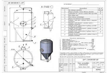Цилиндро-конический танк 2,0 м³ - купить у производителя