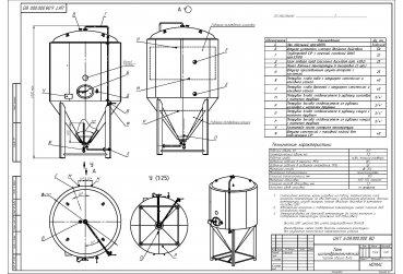 Цилиндро-конический танк 6000 л - купить у производителя