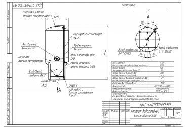 Цилиндроконический танк 9,0 м³ - купить у производителя