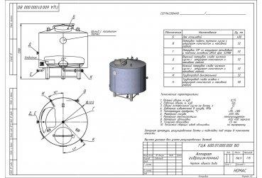 Гидроциклонный аппарат ГЦ 0,6 м³ - купить у производителя