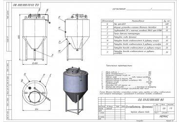 Ёмкость для хранения дрожжей 0,3 м³ - купить у производителя