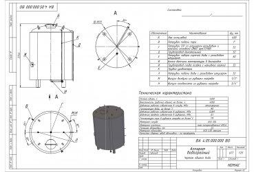 Водогрейный аппарат ВА 4 м³ - купить у производителя