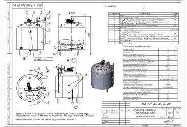 Заторно-сусловарочный аппарат ЗСА 1,0 м³ - купить у производителя