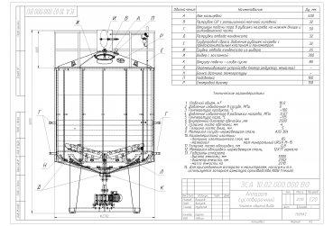 Заторно-сусловарочный аппарат ЗСА 10,0 м³ - купить у производителя