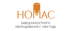 НОМАС – завод емкостного оборудования